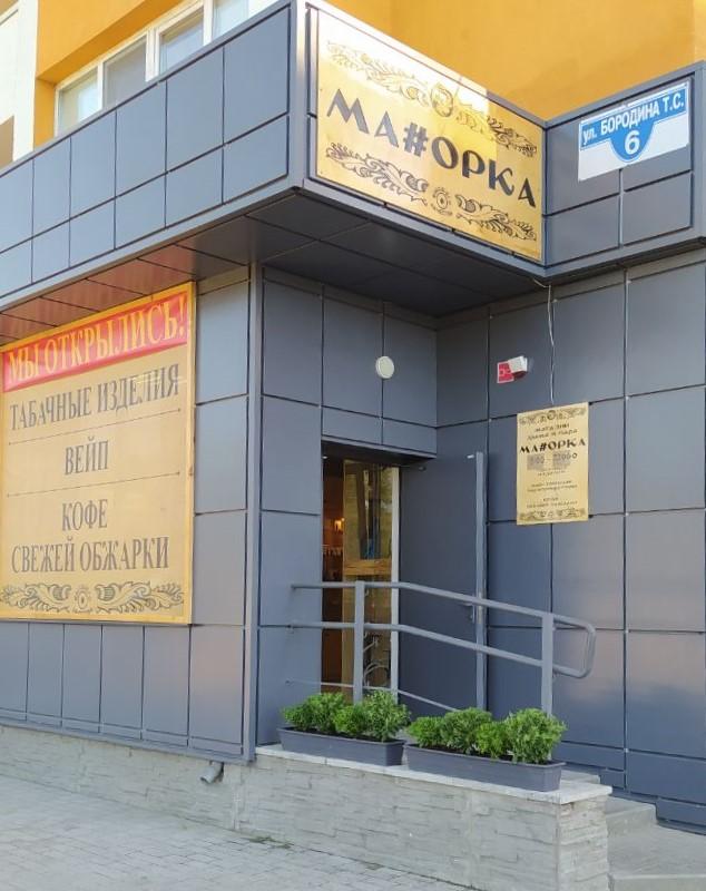 Табачный магазин, кофейня, вейп-шоп